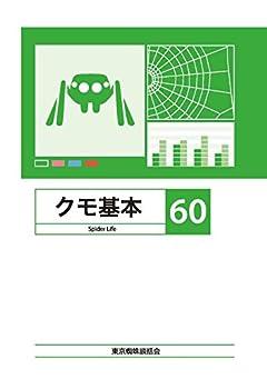 クモ基本60 Spider Life