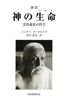 抄訳 神の生命(いのち)—霊的進化の哲学
