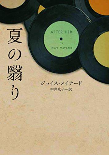 夏の翳り (ハーパーBOOKS)