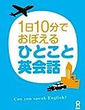 1日10分でおぼえる ひとこと英会話 [DVD]