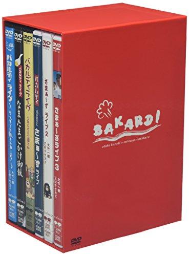 さまぁ~ず / バカルディライブ DVDボックス