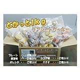 【寒天豆乳おからクッキー(チアシード入り)/1kg(126枚入)】