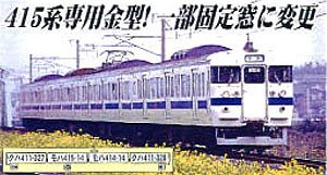 Nゲージ A6250 415系 新製冷房車・九州タイプ・更新車・九州色 4両セット