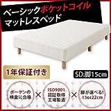 IKEA・ニトリ好きに。ベーシックポケットコイルマットレス【ベッド】セミダブル 脚15cm
