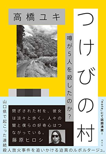 ネタリスト(2019/10/11 14:00)「平成の八つ墓村」と報じられた村の本当のすがた ウェブから火がついた「つけびの村」が本に