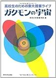 高校生のための東大授業ライブ ガクモンの宇宙