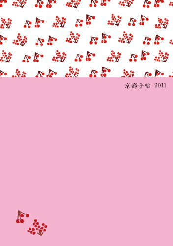 京都手帖2011