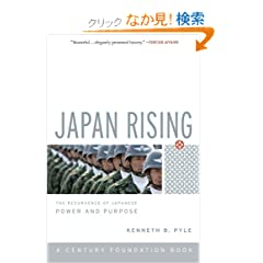 Japan Rising: The Resurgence of Japanese Power and Purpose (Century Foundation Books (PublicAffairs))