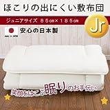日本製 ジュニアサイズ 敷き布団 (1枚で1 )