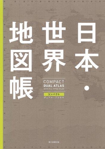コンパクト Dual Atlas 日本・世界地図帳