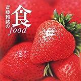 斎藤雅緒の食