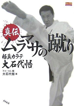 真伝ムラマサの蹴り—極真カラテ大石代悟 (BUDO‐RA BOOKS) -