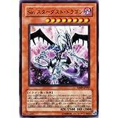 【遊戯王シングルカード】 《プロモーションカード》 Sin スターダスト・ドラゴン ウルトラレア vjmp-jp047