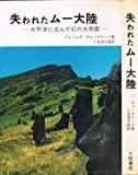 失われたムー大陸 (1968年)