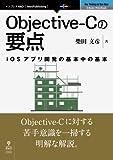 Objective-Cの要点 (iOSプログラミングの要点シリーズ(NextPublishing))