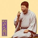 柳家さん喬12 朝日名人会ライヴシリーズ88 あくび指南/鼠穴