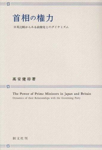 首相の権力―日英比較からみる政権党とのダイナミズム