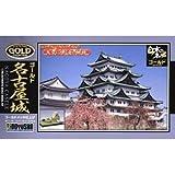 1/700 Jr.Gold コレクション 名古屋城