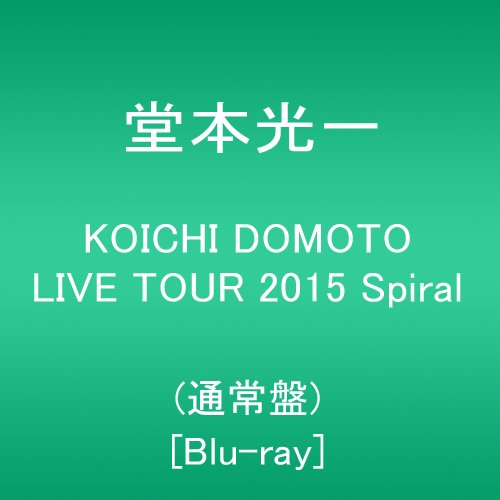 KOICHI DOMOTO LIVE TOUR 2015 Spiral[Blu-ray/ブルーレイ]