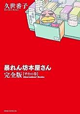 暴れん坊本屋さん・完全版 ~平台の巻~ (ウィングス・コミックス・デラックス)