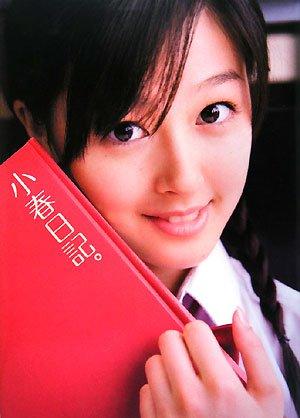 久住小春写真集『小春日記。』(DVD付)