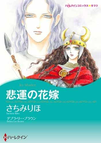 悲運の花嫁 (ハーレクインコミックス・キララ)