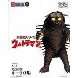 X-PLUS 大怪獣シリーズ ウルトラマン編 No.5 光熱怪獣 キーラ登場 STカラー
