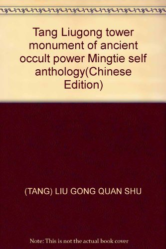 tang-liugong-tower-monument-of-ancient-occult-power-mingtie-self-anthologychinese-edition