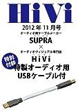 HiVi (ハイヴィ) 2012年 11月号