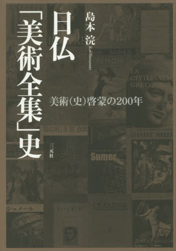 日仏「美術全集」史―美術(史)啓蒙の200年