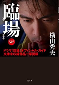 臨場 スペシャルブック (光文社文庫)