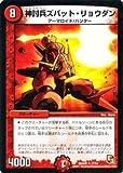 デュエルマスターズ 【神討兵ズバット・リョウダン】 DMR02-027-UC ≪EP1 ダークサイド≫
