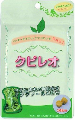発酵茶サプリ クビレオ 20日分