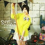 Say!!いっぱい♪小野恵令奈