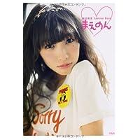 前田希美 表紙画像