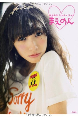 前田希美 まえのん 大きい表紙画像