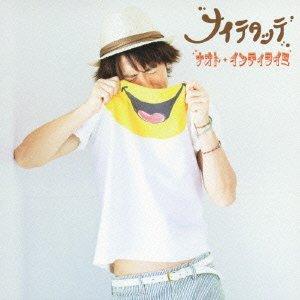 ナイテタッテ(初回限定盤)(DVD付)