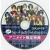 EXIT TUNES PRESENTS 10代うたってみたライブ! BEST コメントCD アニメイト限定特典