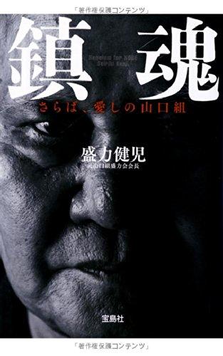 鎮魂 さらば、愛しの山口組 (宝島SUGOI文庫)