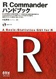 「R」Commanderハンドブック