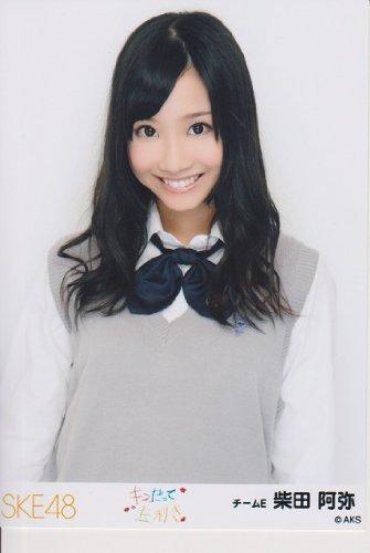 SKE48公式生写真 キスだって左利き【柴田阿弥】