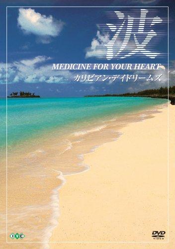 波 ~Medicine For Your Heart~ Caribbean Daydreams カリビアン・デイドリームズ [DVD]