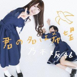 君の名は希望(DVD付A)