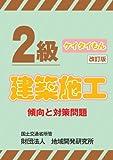 2級建築施工 傾向と対策問題 【改訂版】 (ケイタイもん)
