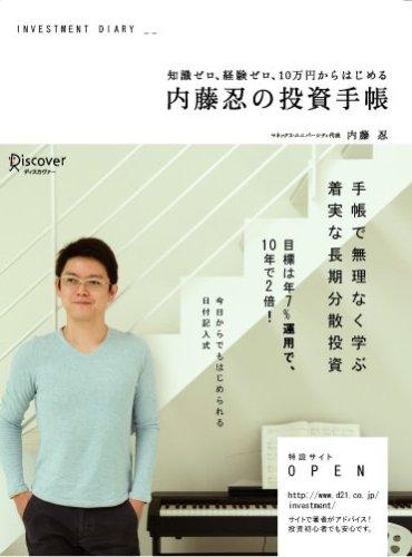 知識ゼロ、経験ゼロ、10万円からはじめる 内藤忍の投資手帳