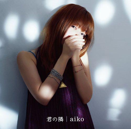[Single] aiko – 君の隣 Kimi no Tonari (FLAC)