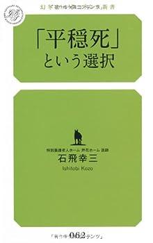 「平穏死」という選択 (幻冬舎ルネッサンス新書 い-5-1)