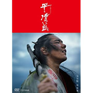 『NHK大河ドラマ 平清盛 完全版 DVD‐BOX 第壱集 』