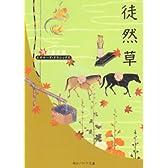 徒然草 (角川ソフィア文庫―ビギナーズ・クラシックス)
