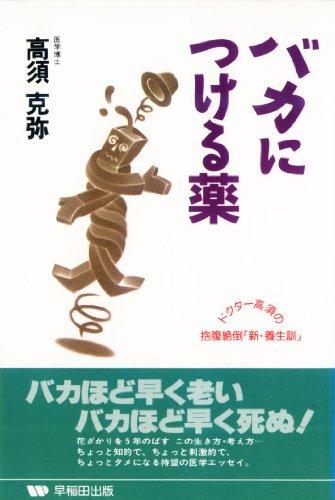 バカにつける薬―ドクター高須の抱腹絶倒「新・養生訓」